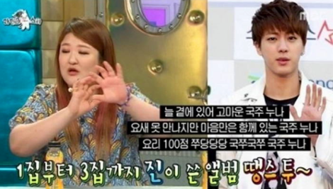 Lee-Gook-Joo-BTS-Jin